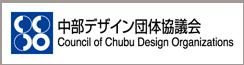 中部デザイン団体協議会